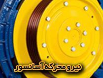 معرفی انواع موتور آسانسور ( از نظر ساختار و عملکرد )