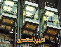 انواع آسانسور (معرفی انواع آسانسور و شرح مختصر آنها )