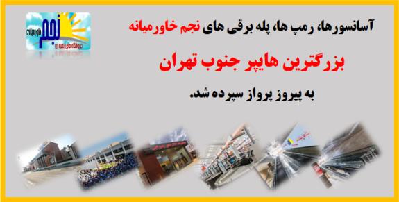 آسانسورها، رمپ ها و پله برقی های بزرگترین هایپر تهران به پیروز پرواز واگذار شد.